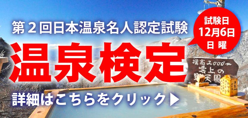 第一回日本温泉名人認定試験温泉検定
