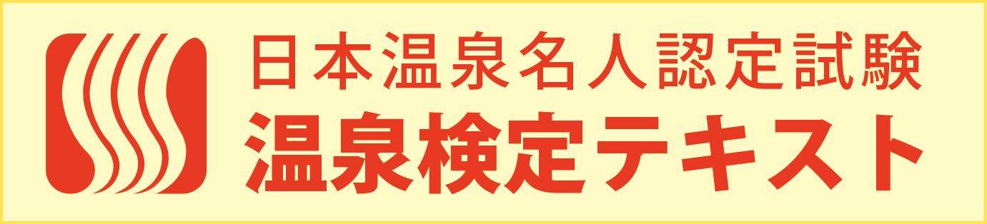 日本温泉名人認定試験 温泉検定テキスト