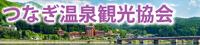 つなぎ温泉観光協会