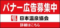 バナー広告募集中 日本温泉協会 詳細はこちら