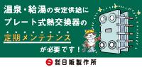 株式会社 日阪製作所