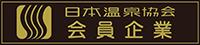 日本温泉協会 会員企業