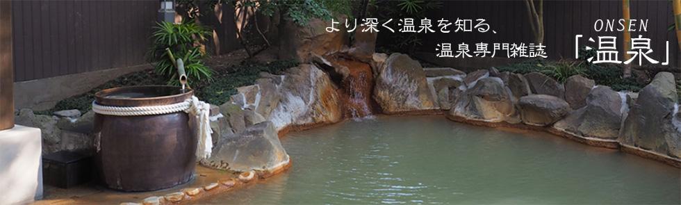 温泉専門雑誌「温泉」